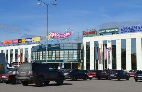 ТЦ «Фестиваль  парк»